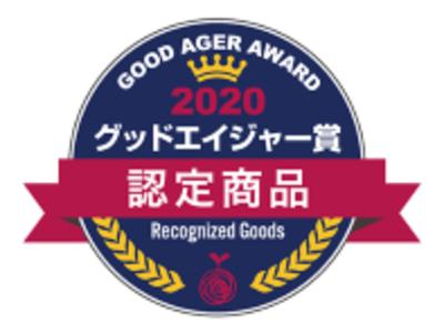 プライベートブランド「Bio Fitter」シリーズが、「2020年 第18回グッドエイジャー賞」認定商品に選定されました。