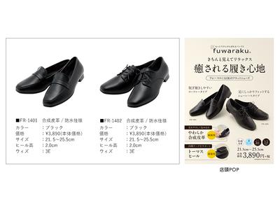 「フォーマルなシーンにも使えるフラットシューズ」fuwaraku にローファータイプ、シューレースタイプが新登場!