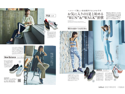 """「シュープラザ」で始める """" RUN & WALK 習慣 """" 安田美沙子さんが、ファッション誌「InRed」で提案します。"""