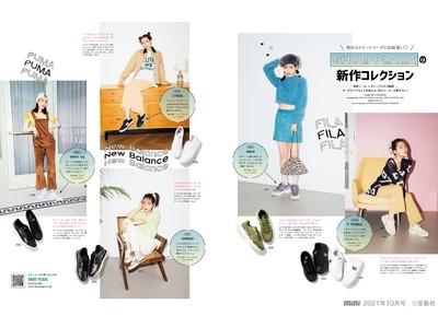 全国の「シュープラザ」、公式オンラインショップなどでFILA、New Balance、PUMA の新作スニーカーを発売。ファッション誌「mini」でも秋の女子ストリートコーデを紹介中。