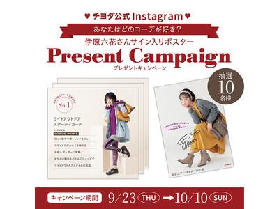 チヨダ公式Instagram、フォロー&いいね&コメントで当たる!「伊原六花さんサイン入りポスタープレゼントキャンペーン」実施中!