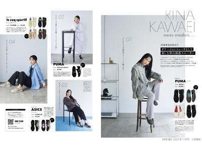 「シュープラザ」で人気ブランドPUMA、ASICS、le coq sportifの新作スニーカーを発売。ファッション誌「SPRiNG」では、川栄李奈さんが秋のお洒落コーデを披露。