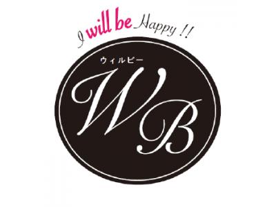 """株式会社チヨダがオリジナルブランド「WB """"ウィルビー""""」2018年秋モデル新発売"""