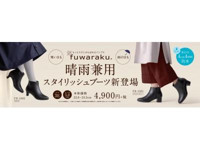日本の女性の新定番シューズ「fuwaraku(フワラク)」から晴雨兼用のスタイリッシュブーツを新発売