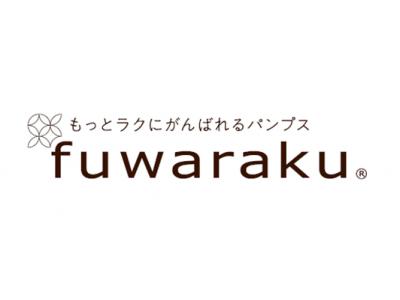 """「fuwaraku(フワラク)」から""""どんな動きももっとラクに""""悩みに応えた立ち仕事パンプスを1月21日に新発売"""