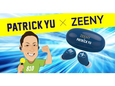 ヒアラブルデバイス「Zeeny(TM) Lights」、スタジアムDJ・スポーツMC「パトリック・ユウ」とのコラボレーションモデルを受注販売開始。