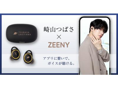 活躍の場を広げる人気俳優「崎山つばさ」のにコラボレーションイヤフォン予約販売開始。さらに、録り下ろしボイスを音声アシスタントアプリ「Zeeny アシスタント」に追加。