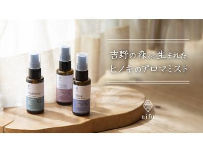 「暮らしを彩る自然のチカラ。 吉野の森から生まれたヒノキのアロマミスト」Makuakeにて限定価格で先行販売開始。