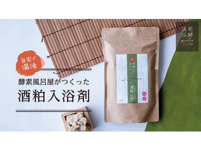 自宅で酵素風呂体験を。発酵温浴のパイオニアが手がける【酒粕入浴剤】をMakuake(マクアケ)にて先行販売開始。今だけお得なMakuake特別価格。