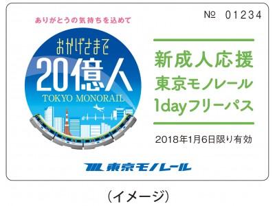 東京モノレールは新成人を応援します!「20歳限定!東京モノレール 無料DAY」の実施について