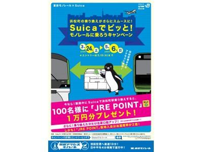 「浜松町の乗り換えがさらにスムースに!Suicaでピッと!モノレールに乗ろうキャンペーン」を実施します!