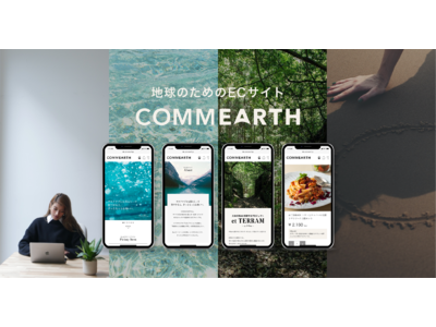 サステナビリティを、すべての人の選択肢へ!ローラがサステナブルディレクターを務める地球のためのECサイト 「COMMEARTH」がローンチ!