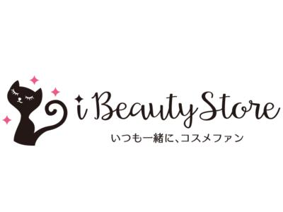 コスメ通販サイト「アイビューティーストアー」ロゴをリニューアル、記念プレゼントキャンペーンを実施。
