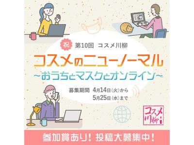 アイビューティーストアー主催「第10回 コスメ川柳」募集開始 テーマは「ニューノーマル」