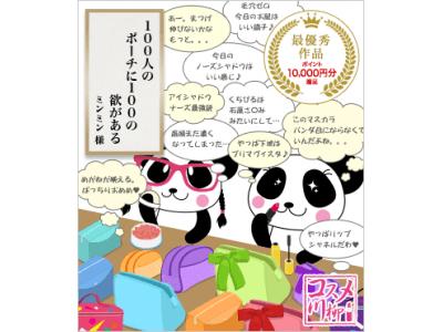 アイビューティーストアー、「第8回コスメ川柳」受賞作を発表 本企画初!女流川柳作家が選出、「私のコスメ煩悩」で9作品
