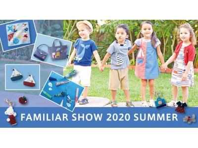 「夏のファミリアショー」新作アイテムをオンラインショップにて販売!