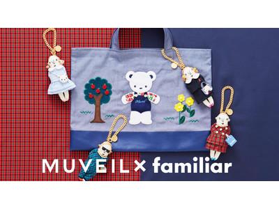 ファミリアとMUVEILがコラボレーション   両ブランドのこだわりを詰め込んだ チャームとデニムバッグを限定発売!
