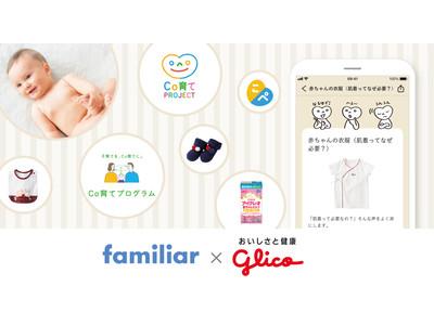 ファミリア×江崎グリコ 初の企業コラボレーション型セミナーを開催 子育て・あかちゃんの栄養に関するセミナー、Co育てコミュニケーションアプリ「こぺ」にて子育てお役立ち情報も配信開始