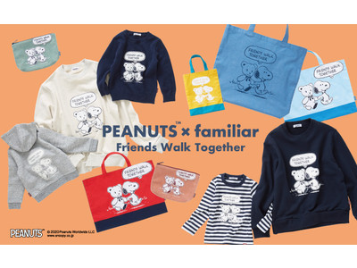 PEANUTS×familiar FRIENDS WALK TOGETHER~Final Collection~ ファミリアとスヌーピーの友情を記念したコラボシリーズ最終回!