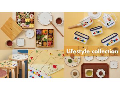 ファミリアからテーブルウェアやスツールなど暮らしを彩る上質なライフスタイルコレクションが新登場!  おうち時間やお子様との日々の暮らしをより豊かに