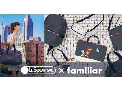 LeSportsac×familiar 人気コラボ企画が3年ぶりに復活! 「ニューヨークを旅するクマちゃん」をテーマにオリジナル総柄プリントを開発
