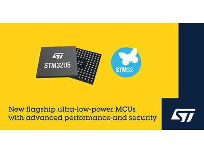 先進的な性能とセキュリティ機能を搭載し、さらなる超低消費電力を実現したSTM32U5マイコンを発表