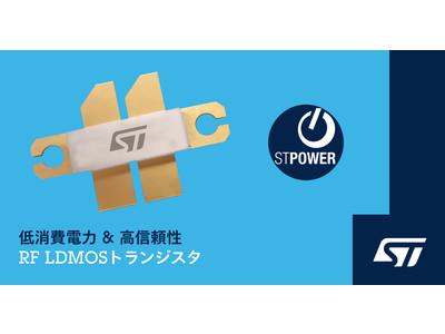 新しいRF LDMOSパワー・トランジスタを発表