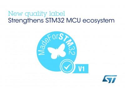 STM32マイコンの開発エコシステムを強化する品質ラベル「MadeForSTM32(TM)」を発表