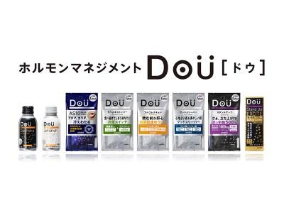 ~ホルモンはマネジメントする時代へ!NASAとの共同開発技術を採用した商品も登場~ ヘルスケア新ブランド「Dou(ドウ)」 9/20(水)からファミリーマート・サークルK・サンクスで先行発売!