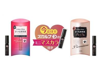 【数量限定】スカルプDのまつ毛美容液にミニマスカラが付いてくる!2018年8月1日(水)から数量限定発売