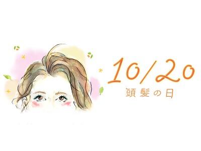 10月20日は「頭髪の日」髪に必要なのはバランスの良い食生活と良質な睡眠