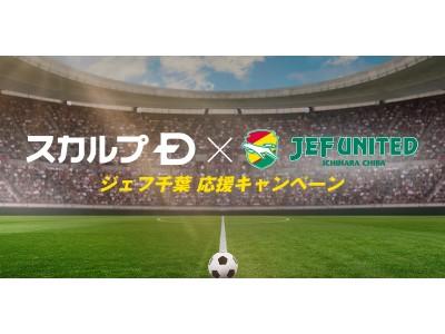 スカルプD×ジェフ千葉 「ジェフ千葉応援キャンペーン」8月21日(水)より開始!