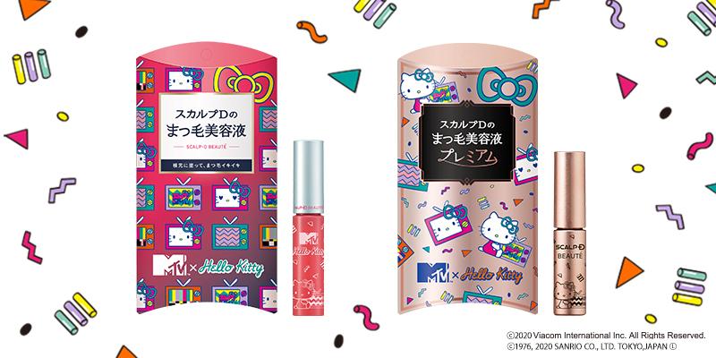 スカルプDのまつ毛美容液 × ハローキティ × MTV化粧品業界初! トリプルコラボ商品誕生!