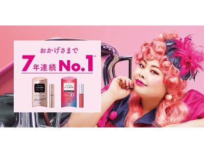 スカルプDのまつ毛美容液 7年連続シェアNo.1を獲得
