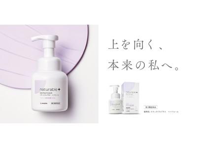 新スキンケアブランド 「ナチュラブルプラス」 から日本初!泡で出てくるヘパリン類似物質0.3%配合OTC医薬品※