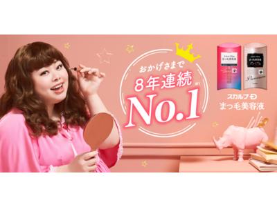コロナ禍で最も売れたまつ毛美容液 スカルプDは今年も売上シェアNo.1※1を獲得