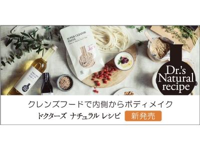 予防医学のアンファーから、食品の新ブランドが登場「Dr.'s Natural recipe(ドクターズナチュラルレシピ)」新しい食のスタイル「クレンズフード」を提案!