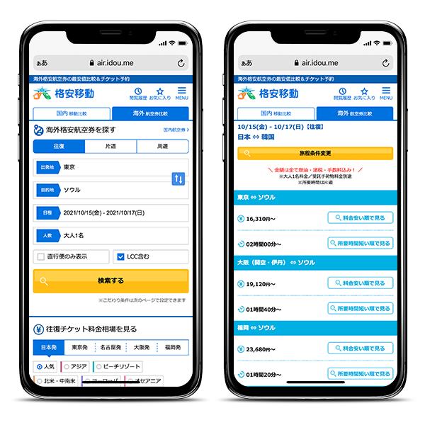 高速バス・飛行機・新幹線の最安値比較サイト「格安移動」、海外航空券の料金比較サービスを開始