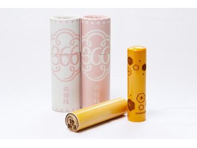 あなたの花個紋が銀行印になる!?「366日の花ずかん」シリーズに、ぐるりとお花のデザインを彫刻した「366日の花ずかん 花めぐり」が新登場。