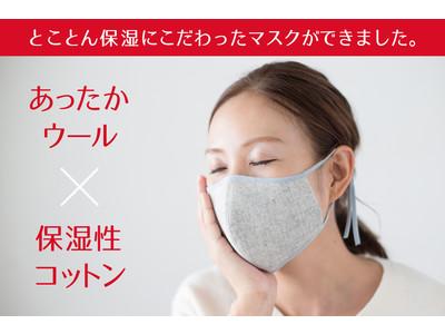 マスクをつけて保湿ケア!?ウール素材&保湿コットンで秋冬の乾燥からお肌を守る「マモルの保湿ケアマスク」の予約受付開始。