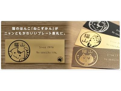 マンションに使えるニャ!「ねこずかん」の猫好き店主が企画した、かわいいネコのイラスト入り表札「ニャン札」に、おしゃれな金属プレート表札がにゃーんと登場。