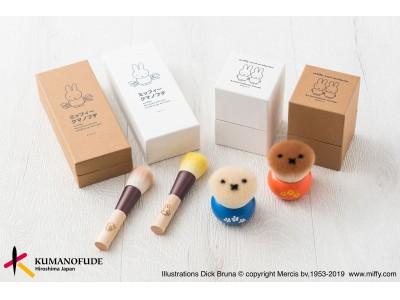 広島県熊野町の職人による伝統技法のメイクブラシ「ミッフィークマノフデ(熊野筆)」シリーズが登場!
