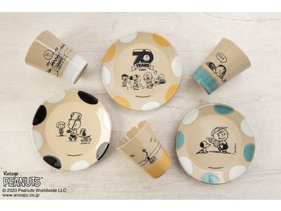 [ピーナッツ生誕70周年記念] PEANUTS 連載初期のコミックの世界を釉薬で表現した 益子焼 MASHICO テーブルウェアシリーズの登場です。