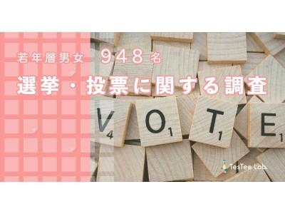 <若年層リサーチ>テスティー、若年層男女948名を対象に「選挙・投票」に関する調査を実施