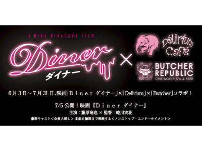 映画「Diner ダイナー」×「デリリウムカフェ」×「ブッチャー・リパブリック」のコラボフードを7月末まで提供決定!