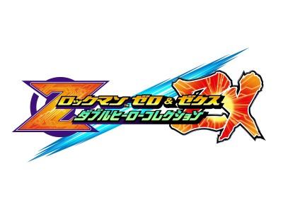 『ロックマン ゼロ&ゼクス ダブルヒーローコレクション』発売日変更のお知らせ
