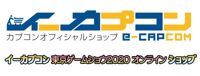 イーカプコンに『東京ゲームショウ2020 オンライン』の開催を記念した特設通販サイトがオープン!
