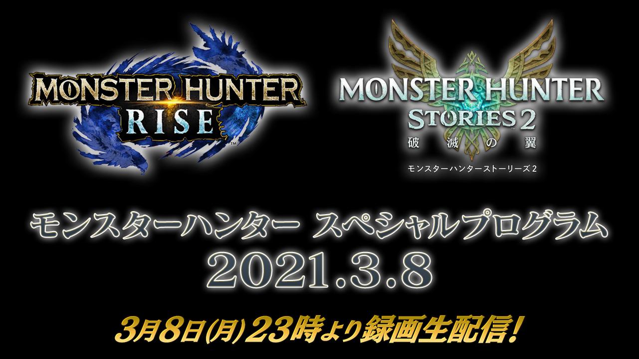 「モンスターハンター スペシャルプログラム 2021.3.8」2021年3月8日(月)23:00より配信!