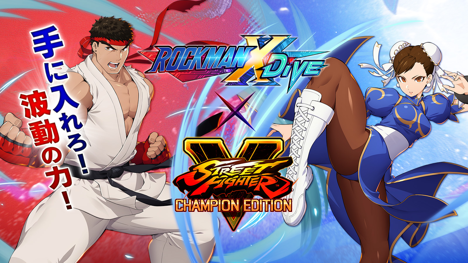 『ロックマンX DiVE』で『ストリートファイターV チャンピオンエディション』とのスペシャルコラボレーションが決定!