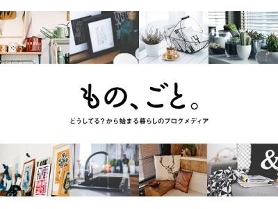 家事と暮らしのブログメディア「もの、ごと。」提供開始